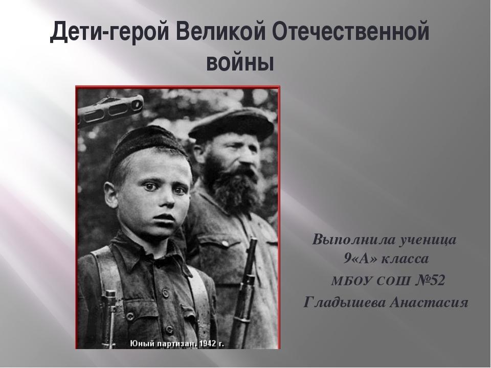 Дети-герой Великой Отечественной войны Выполнила ученица 9«А» класса МБОУ СОШ...