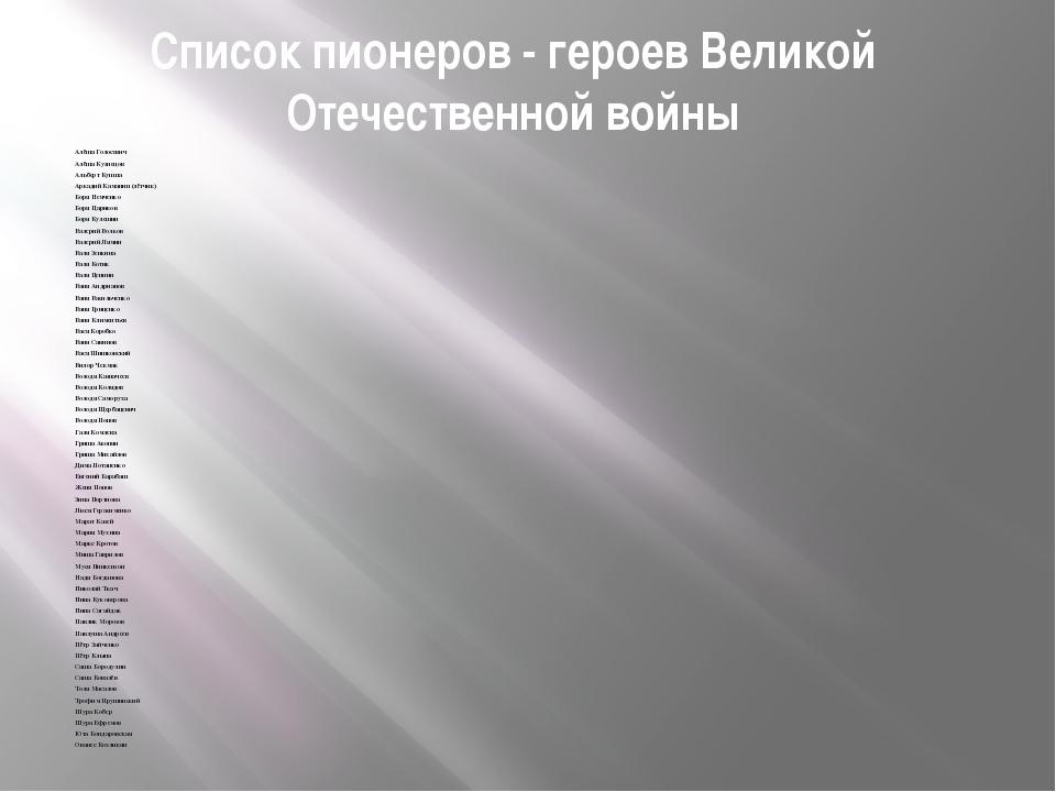 Список пионеров - героев Великой Отечественной войны Алёша Голосевич Алёша Ку...