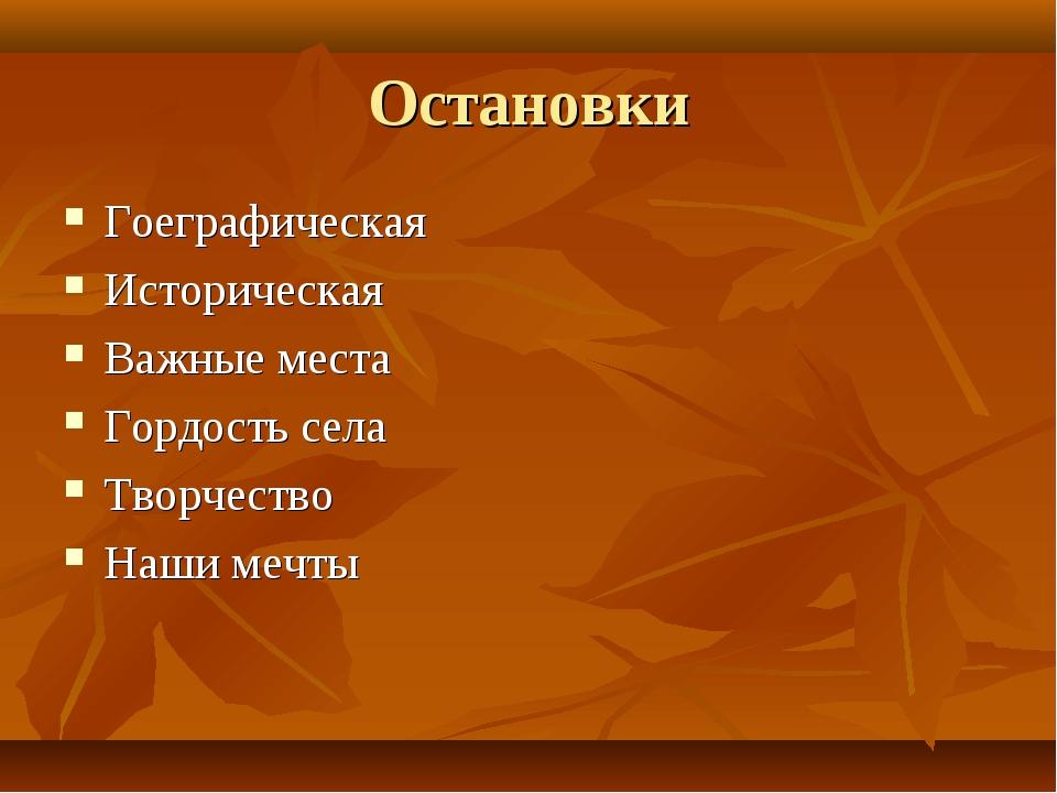 Остановки Гоеграфическая Историческая Важные места Гордость села Творчество Н...