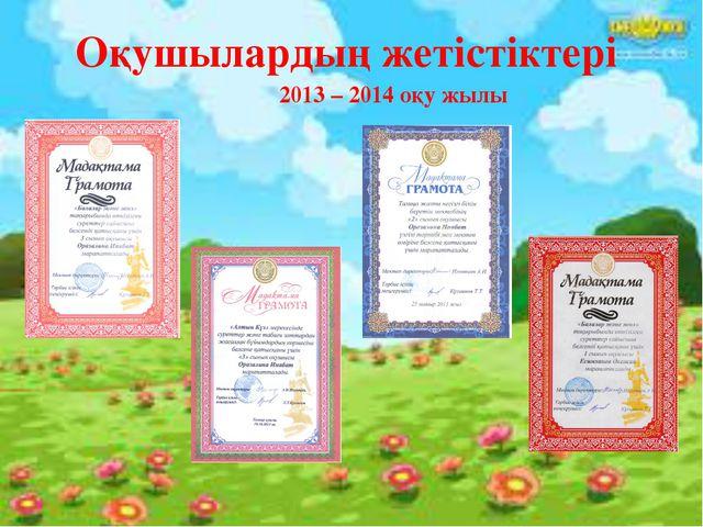 Оқушылардың жетістіктері 2013 – 2014 оқу жылы