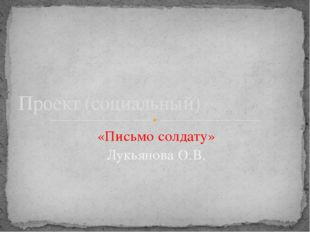 «Письмо солдату» Лукьянова О.В. Проект (социальный)
