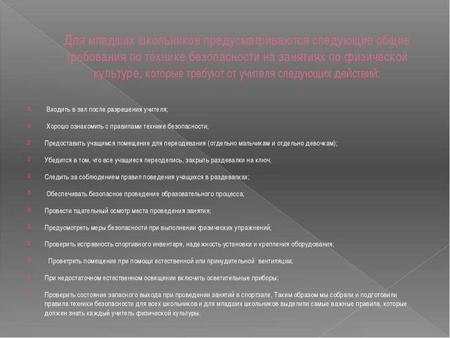 Для младших школьников предусматриваются следующие общие требования по техник...