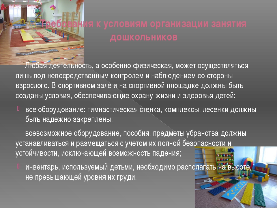Требования к условиям организации занятия дошкольников Любая деятельность, а...
