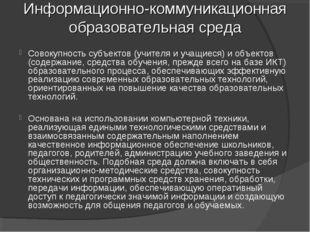 Информационно-коммуникационная образовательная среда Совокупность субъектов (