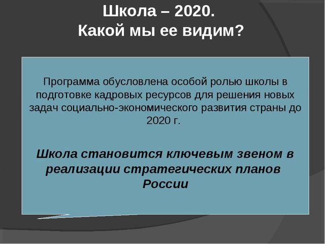 Школа – 2020. Какой мы ее видим? Программа обусловлена особой ролью школы в п...