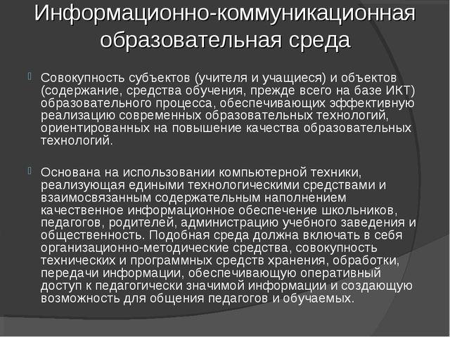 Информационно-коммуникационная образовательная среда Совокупность субъектов (...