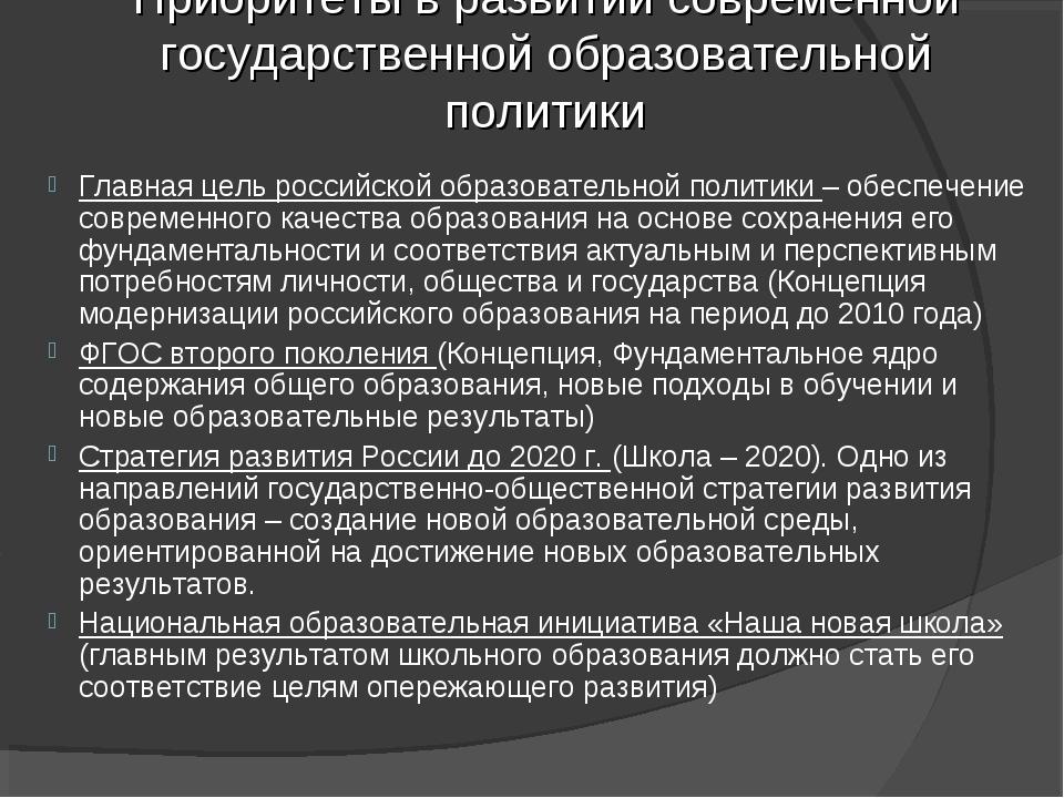 Приоритеты в развитии современной государственной образовательной политики Гл...