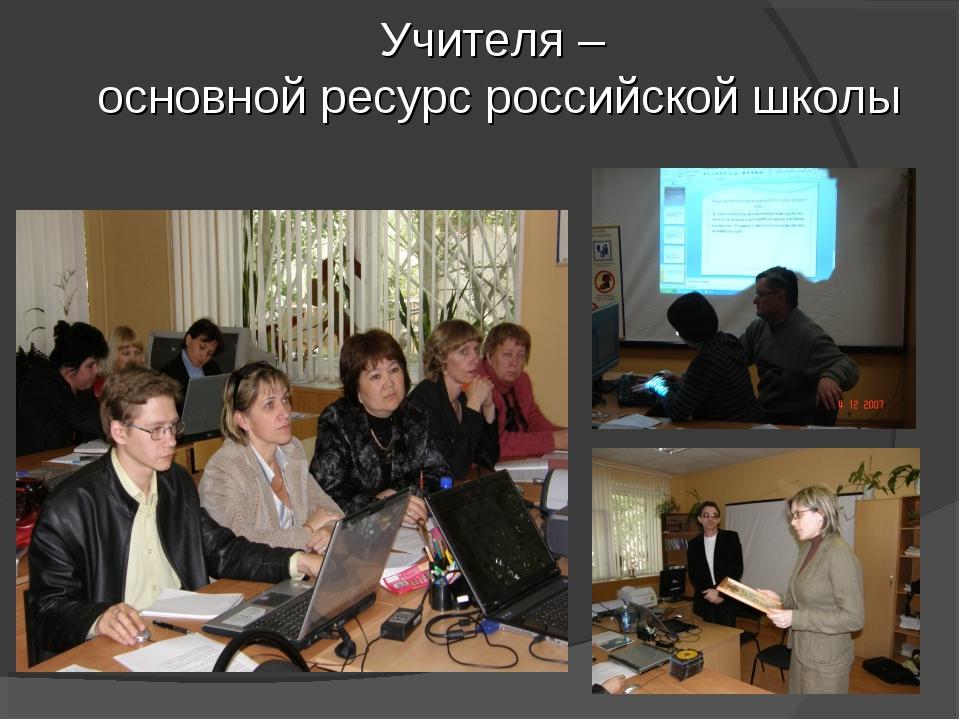 Учителя – основной ресурс российской школы