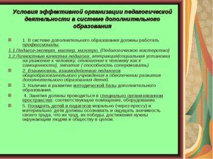 Условия эффективной организации педагогической деятельности в системе дополни