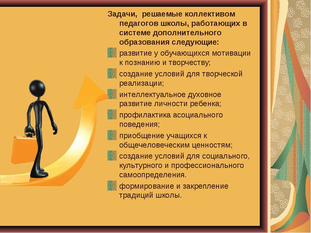 Задачи, решаемые коллективом педагогов школы, работающих в системе дополнител...