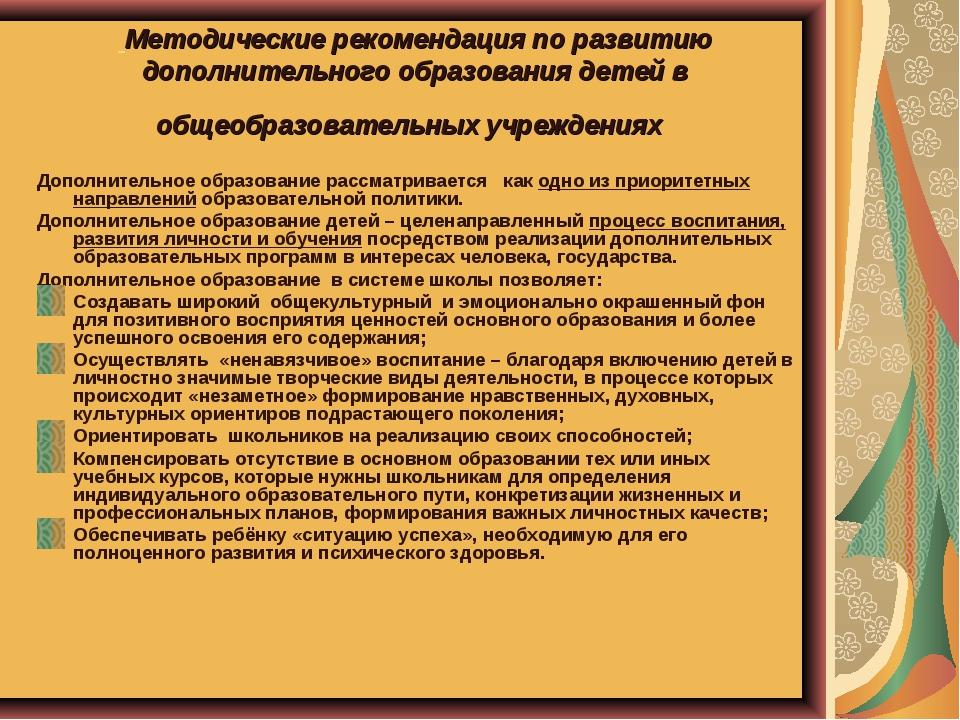 Методические рекомендация по развитию дополнительного образования детей в об...