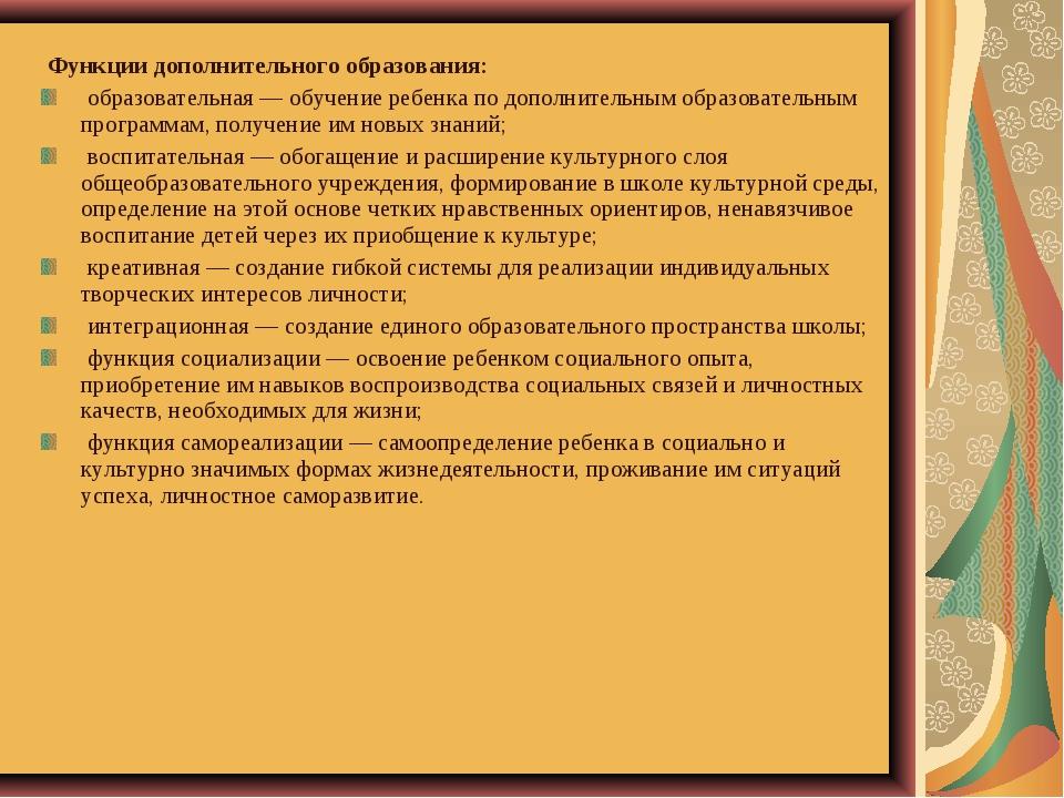 Функции дополнительного образования: образовательная — обучение ребенка по д...