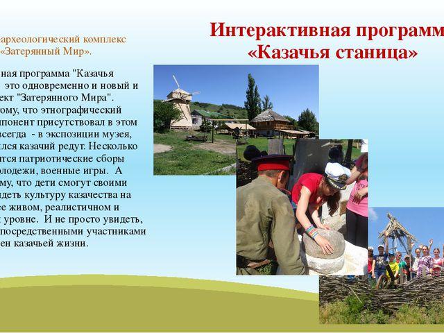 Интерактивная программа «Казачья станица» «Этно-археологический комплекс «Зат...