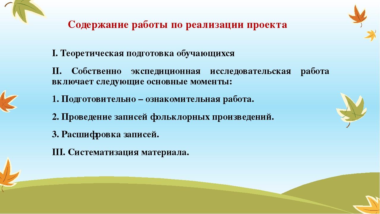 Содержание работы по реализации проекта I. Теоретическая подготовка обучающих...