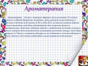 Ароматерапия Ароматерапия - лечение с помощью эфирных масел растений. Ее ист