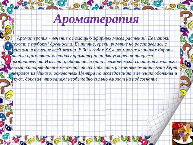 Ароматерапия Ароматерапия - лечение с помощью эфирных масел растений. Ее ист...