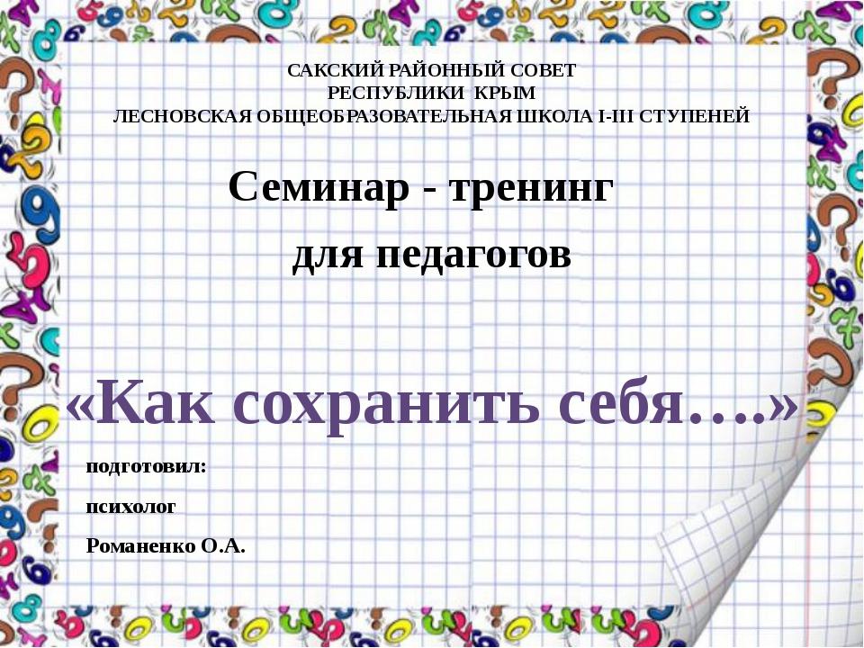 САКСКИЙ РАЙОННЫЙ СОВЕТ РЕСПУБЛИКИ КРЫМ ЛЕСНОВСКАЯ ОБЩЕОБРАЗОВАТЕЛЬНАЯ ШКОЛА...