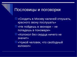 Пословицы и поговорки «Сходить в Москву калачей откушать, красного звону посл