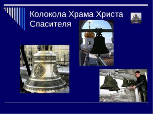 Колокола Храма Христа Спасителя