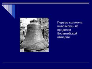 Первые колокола вывозились из пределов Византийской империи
