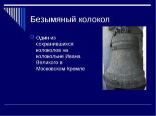 Безымяный колокол Один из сохранившихся колоколов на колокольне Ивана Великог