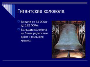 Гигантские колокола Весили от 64 000кг до 192 000кг. Большие колокола не были