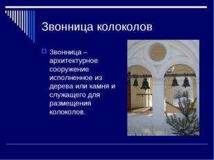 Звонница колоколов Звонница – архитектурное сооружение исполненное из дерева