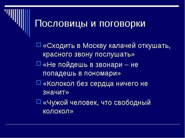 Пословицы и поговорки «Сходить в Москву калачей откушать, красного звону посл...