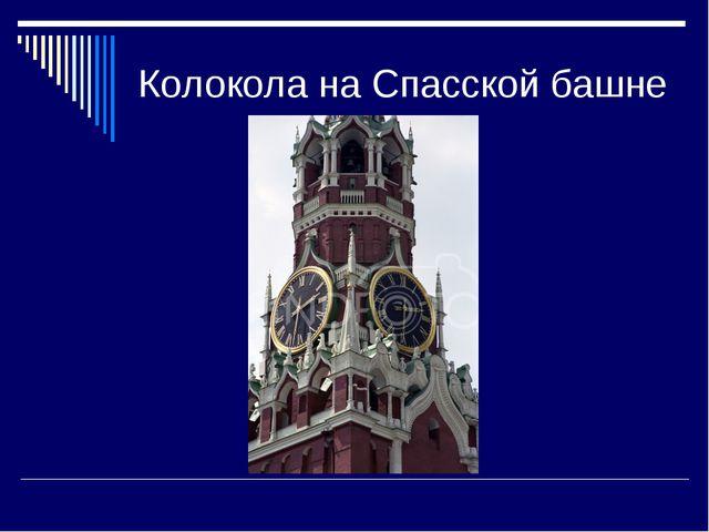 Колокола на Спасской башне