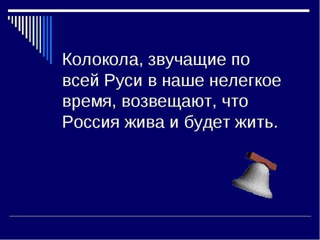 Колокола, звучащие по всей Руси в наше нелегкое время, возвещают, что Россия...
