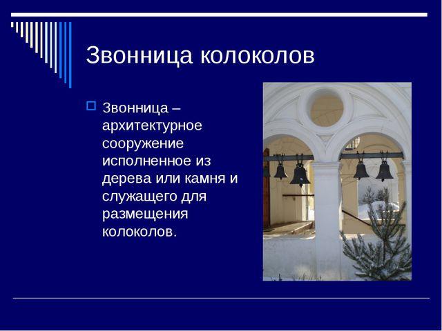 Звонница колоколов Звонница – архитектурное сооружение исполненное из дерева...