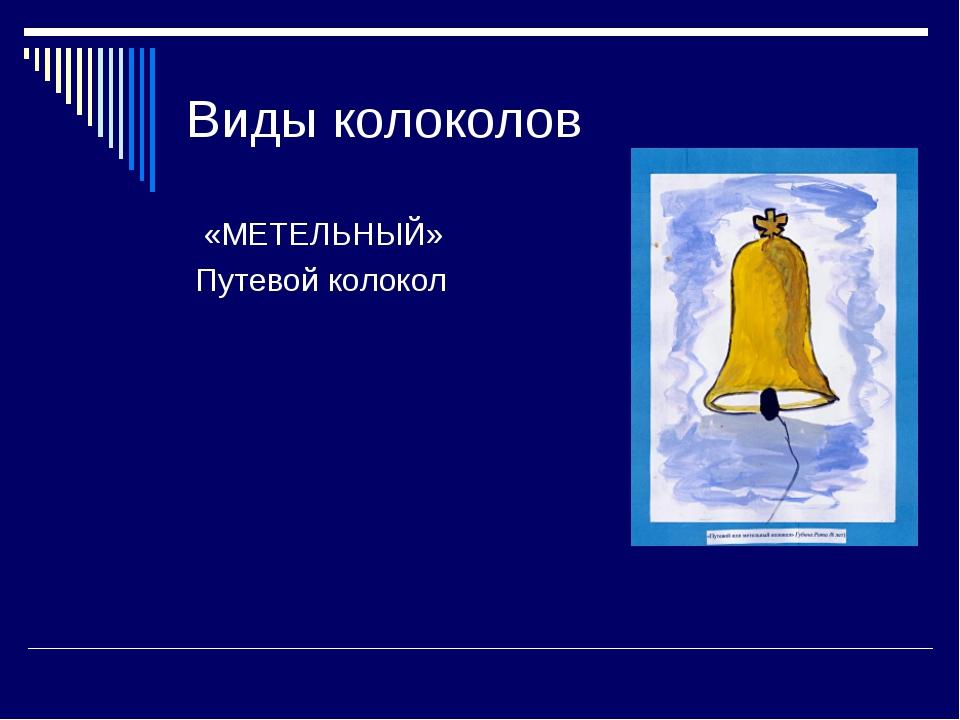 Виды колоколов «МЕТЕЛЬНЫЙ» Путевой колокол