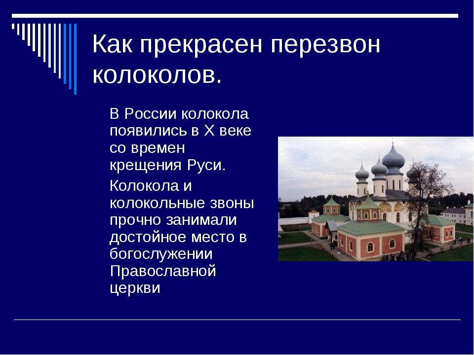 Как прекрасен перезвон колоколов. В России колокола появились в Х веке со вре...