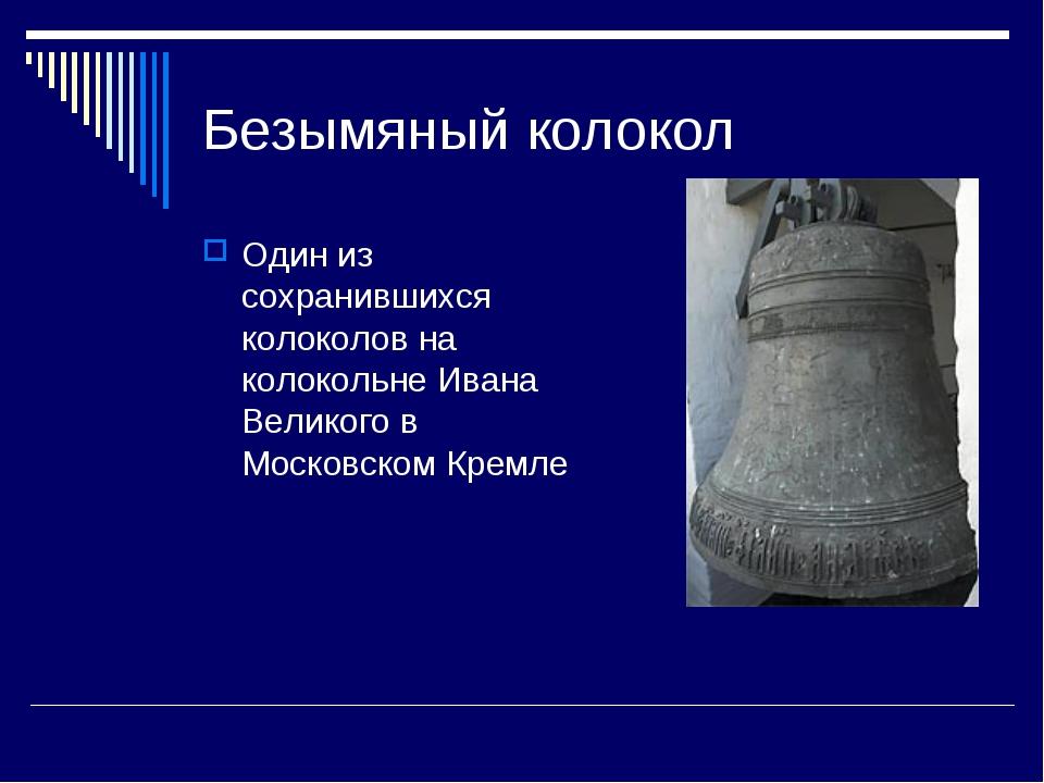Безымяный колокол Один из сохранившихся колоколов на колокольне Ивана Великог...