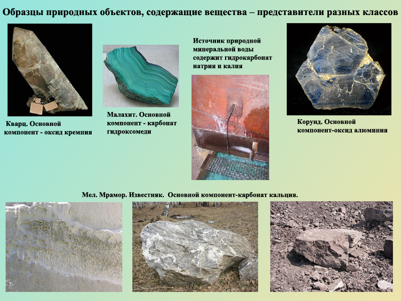 http://files.school-collection.edu.ru/dlrstore/d77a0998-8cff-11db-b606-0800200c9a66/ch11_17_06.jpg