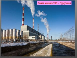 Самая мощная ТЭС – Сургутская