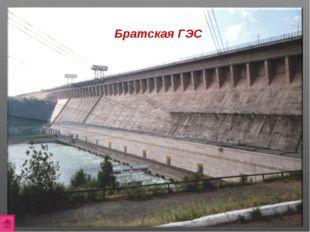 Красноярская ГЭС Саяно-Шушенская ГЭС Саяно-Шушенская ГЭС Саратовская ГЭС Брат