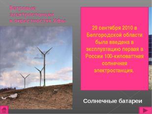 Солнечные батареи 29 сентября 2010 в Белгородской области была введена в эксп