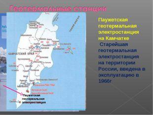 Паужетская геотермальная электростанция на Камчатке Старейшая геотермальная э