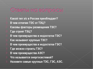 Какой тип э/с в России преобладает? В чем отличие ТЭС от ТЭЦ? Каковы факторы
