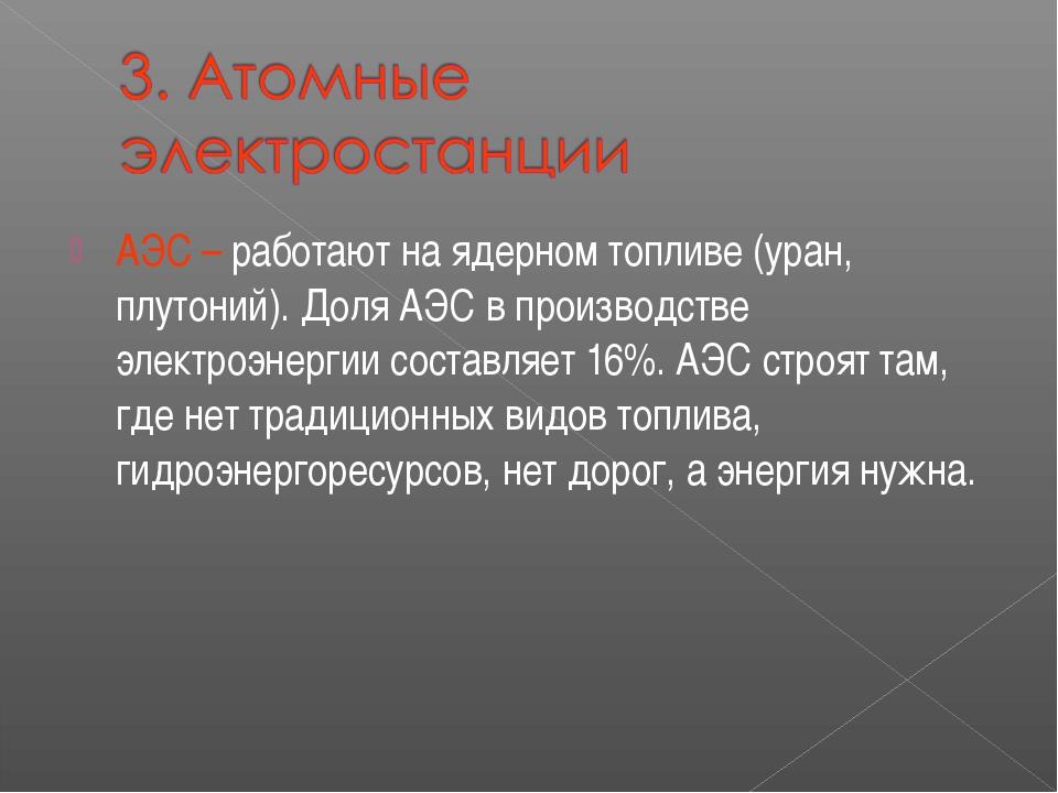 АЭС – работают на ядерном топливе (уран, плутоний). Доля АЭС в производстве э...