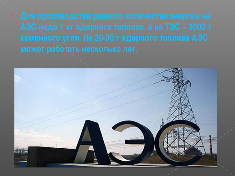 Для производства равного количества энергии на АЭС надо 1 кг ядерного топлива...