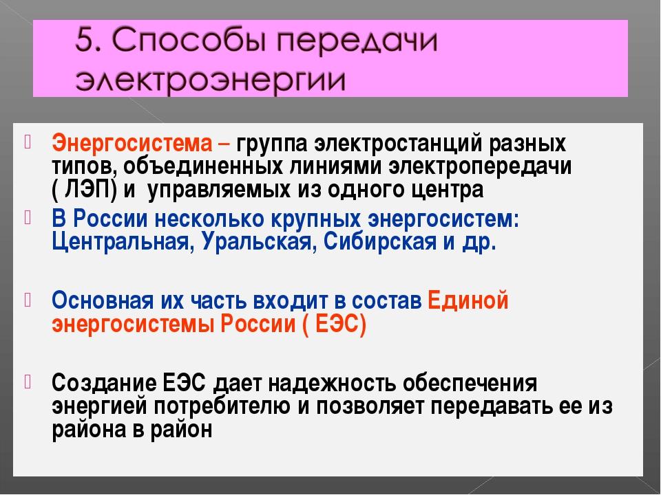 Энергосистема – группа электростанций разных типов, объединенных линиями элек...