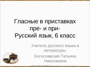 Гласные в приставках пре- и при- Русский язык, 6 класс Учитель русского языка