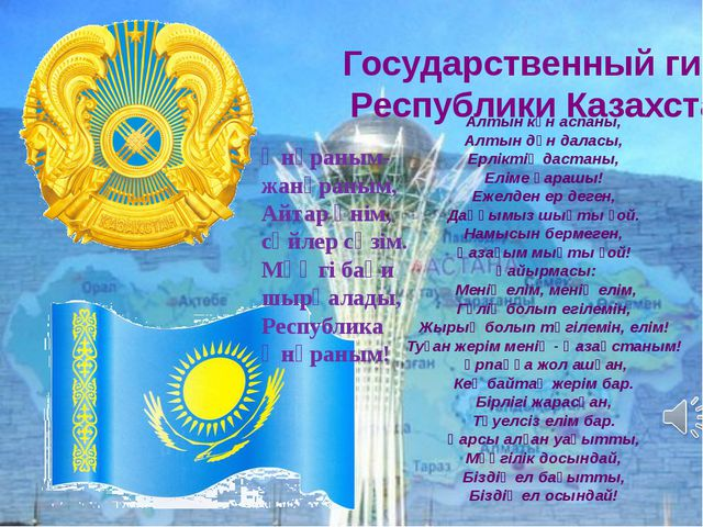 Родина - Народ - Язык - Государство - Ұлт - Семья - Күн- Отан Халық Тіл Мемле...