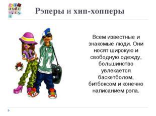 Рэперы и хип-хопперы Всем известные и знакомые люди. Они носят широкую и своб