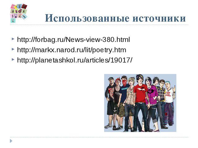 Использованные источники http://forbag.ru/News-view-380.html http://markx.nar...
