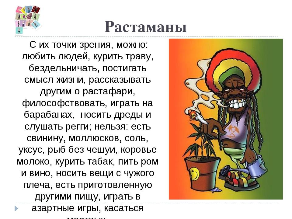 Растаманы С их точки зрения, можно: любить людей, курить траву, бездельничать...