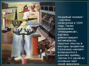 """Незримый человек"""" - картина, написанная в 1929 году. Также называемая «Невиди"""