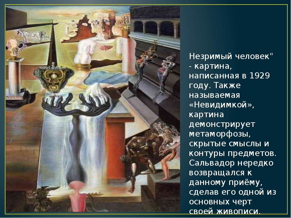 """Незримый человек"""" - картина, написанная в 1929 году. Также называемая «Невиди..."""